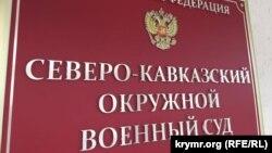 Северо-Кавказский окружной военный суд, архивное фото