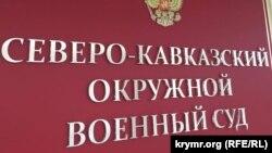 Северокавказский окружной военный суд (Ростов-на-Дону)