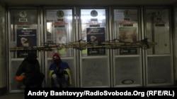 Виходи зі станції метро «Майдан Незалежності» у Києві заблокували демонстранти