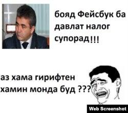 Блокування «Фейсбуку» в Таджикистані вже викликало хвилю карикатур