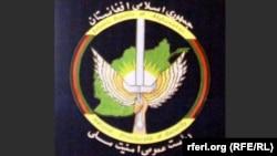 نشان سازمان امنیت ملی افغانستان