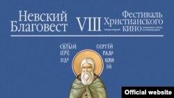 """Фрагмент плаката фестиваля """"Невский благовест"""""""
