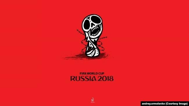 Иллюстрация художника Андрея Ермоленко на тему Чемпионата мира по футболу 2018