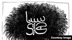 ۷ - سال هشت - سينا حجازی