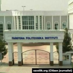 Здание Ферганского политехнического института.
