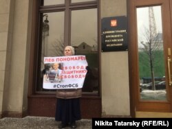 Пикет в поддержку Пономарёва у администрации президента