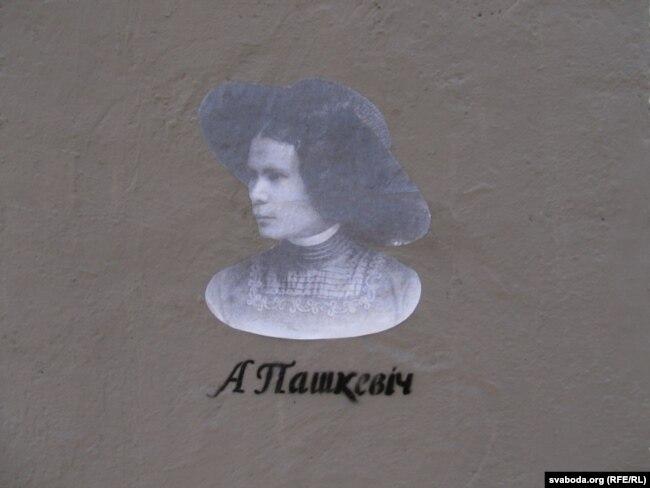 Аляізія Пашкевічанка-Кейрысовая (Цётка)