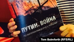 "Доклад ""Путин. Война"""
