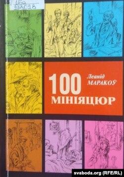 Вокладка кнігі «100 мініяцюр. Пра жыцьцё, сьмерць і каханьне». 2002 год