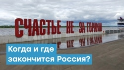 Когда и где закончится Россия? | Крымский вечер