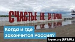 Когда и где закончится Россия?   Крымский вечер