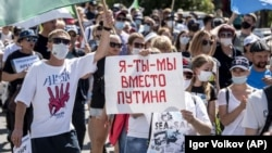 Протестная акция в Хабаровске, 22 августа 2020 года