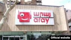 Один из магазинов бытовой техники «Арай»