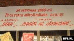 79-cu teatr mövsümünün rəsmi açılışı, Bakı, 24 sentyabr 2006