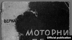 Албумот Моторни песни