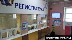 Регистратура поликлиники 1-й горбольницы