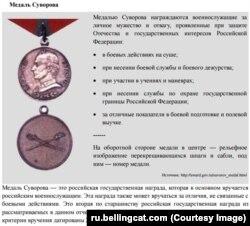 Описание Медали Суворова - иллюстрация из расследования Bellingcat