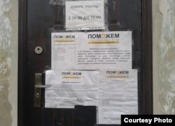 Напис на дверях – замість банки кільки дають пакет борошна (фото автора)