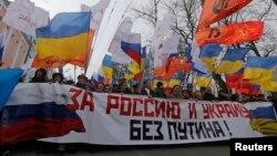 Антивоенный марш в Москве. 15 марта 2014 года.