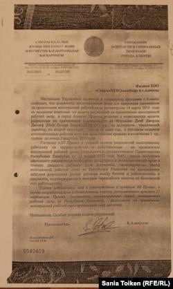 Письмо-разрешение, выданное управлением занятости и социальных программ города Алматы компании Caspian HES Consulting на привлечение иностранца Джорджа Диаба в качестве технического директора. 20 марта 2015 года.