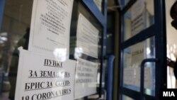 Пункт за тестирање за коронавирус во Скопје
