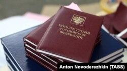 Русия Конституциясе