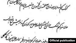 Şah İsmayıl Xətainin öz xəttilə əmr. 1511