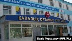 Центральная больница города Жанаозен.