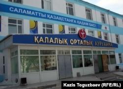 Жаңаөзендегі орталық аурухана. Маңғыстау облысы. (Көрнекі сурет)