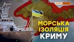 Україна планує заблокувати окупований Крим з моря