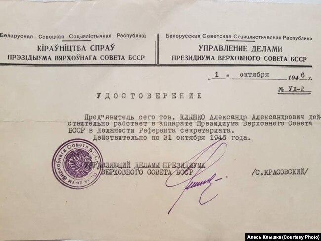 Непродолжительное время Александр Клышка работал в аппарате президиума Верховного Совета БССР