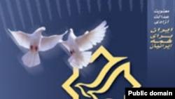 لوگوی جبهه مشارکت