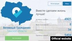 """Портал """"Активный гражданин Томской области"""""""