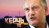 Сергій Аксенов (колаж)