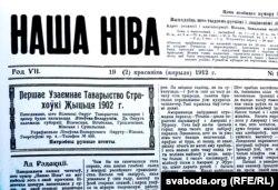 """Назва """"красавік"""" у """"Нашай ніве"""". 1912 г."""