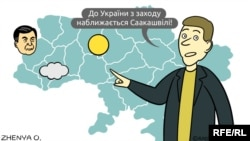 And In Ukraine Today, Saakashvili Is Approaching From The West. (RFE/RL Ukrainian Service)