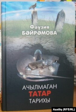 """""""Ачылмаган татар тарихы"""" китабы"""