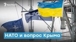 НАТО и вопрос Крыма | Крымский вечер