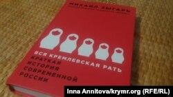 Кинга «Вся кремлевская рать. Краткая история современной России»