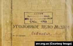 Обкладинка архівної кримінальної справи Василя Левковича