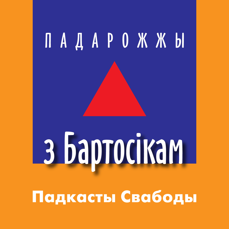 Падарожжы з Бартосікам - Радыё Свабода / Радыё Свабодная Эўропа