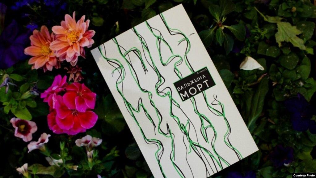 Вокладка кнігі Вальжыны Морт «Эпідэмія ружаў». Фота: Логвінаў