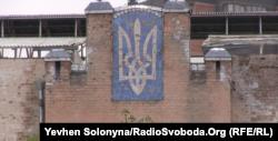 Тризуб на стіні Лук'янівського СІЗО