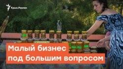 Малый бизнес под большим вопросом | Радио Крым.Реалии