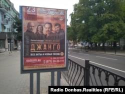 Афиша концерта Джанго. Донецк, август 2019 года