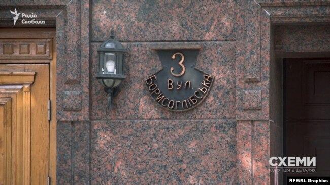 За адресою вулиця Борисоглібська 3