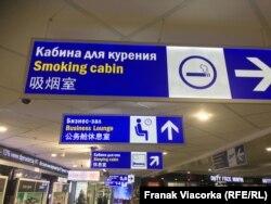 Аб'явы на кітайскай мове ў Нацыянальным аэрапорце «Менск»