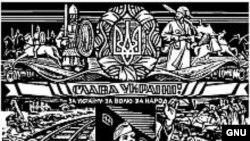 Плакат УПА, 1942 год