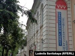 Здание, принадлежащее совету профсоюзов