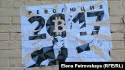 Ленин и биткоин, граффити